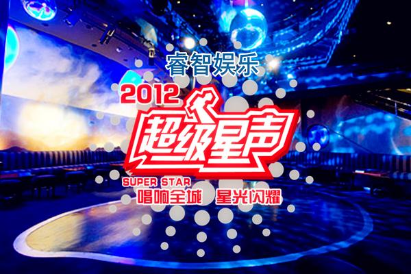 【2012超级星声】唱响全城 星光闪耀!