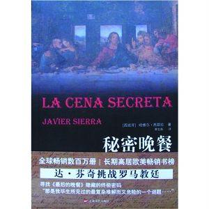 你想见到西班牙畅销作家哈维尔·西耶拉吗?